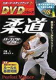 柔道パーフェクトマスター (スポーツ・ステップアップのDVDシリーズ)