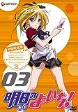 明日のよいち! 3 (初回限定版) [DVD]