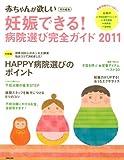 妊娠できる!病院選び完全ガイド2011