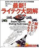 最新!ライテク大図解―ビギナーからベテランまで、コーナリングの特効薬 (エイムック―Riders Club how to series (753))