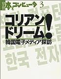 コリアン・ドリーム!―韓国電子メディア探訪 (別冊・本とコンピュータ)
