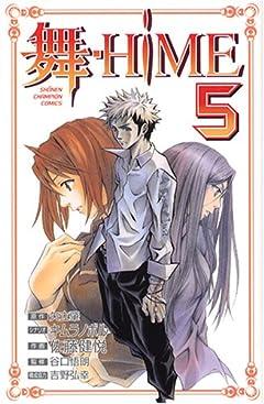 舞-HiMEの最新刊