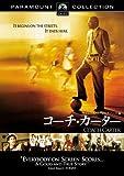 コーチ・カーター  [DVD]
