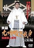 実録・九州やくざ戦争 完結編 ~筑豊頂上戦争~ [DVD]