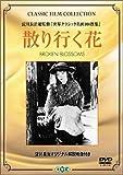 散り行く花 (トールケース) [DVD]