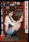 漫画喫茶キツマン家出少女密猟[3] [DVD]