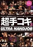 【アウトレット】超手コキ 3 DIAMANTE DI DIGITALARK (Di3) [DVD]