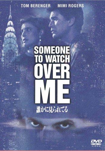 誰かに見られてる [DVD]