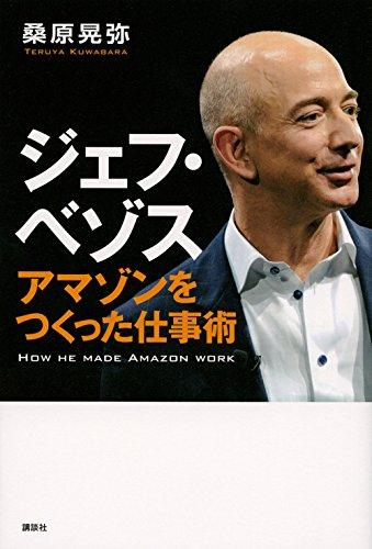 ジェフ・ベゾス アマゾンをつくった仕事術
