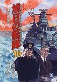 旭日の艦隊―コミック (10) (中公コミック・スーリスペシャル)