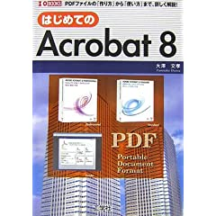 【クリックで詳細表示】はじめてのAcrobat8―PDFファイルの「作り方」から「使い方」まで、詳しく解説! (I・O BOOKS) [単行本]