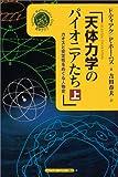 天体力学のパイオニアたち―カオスと安定性をめぐる人物史〈上〉 (シュプリンガー数学クラブ) (単行本)