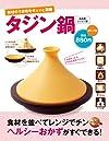 タジン鍋 素材のうま味をギュッと凝縮 高品質シリコン製 ([バラエティ])