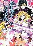 少年巫子姫と龍の守り人 (一迅社文庫アイリス か 1-2)
