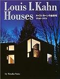 Louis I.Kahn Houses—ルイス・カーンの全住宅:1940‐1974