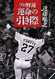 プロ野球 運命の引き際 (PHP文庫 こ 17-11)