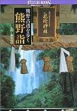 熊野詣—熊野古道を歩く (講談社カルチャーブックス)