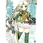 星刻の竜騎士 13 (MF文庫J)