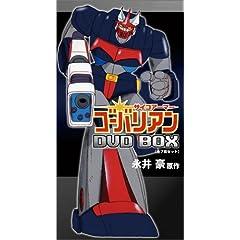 �T�C�R�A�[�}�[ �S�[�o���A�� DVD-BOX