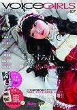 B.L.T. VOICE GIRLS vol.17 (TOKYO NEWS MOOK 404号)