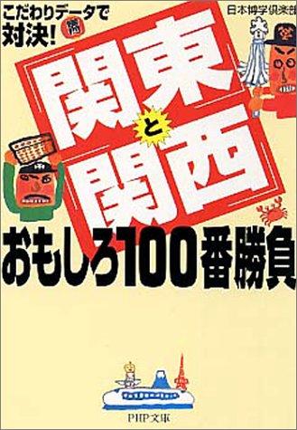 「関東」と「関西」おもしろ100番勝負