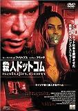 殺人ドットコム [DVD]