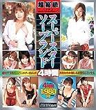 超高級スーパースターソープランド4時間 [DVD]