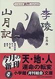 李陵・山月記 (小学館文庫―新撰クラシックス)