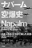 ナパーム空爆史 日本人を最も多く殺した兵器 (ヒストリカル・スタディーズ16)