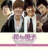 花より男子 Boys Over Flowersオリジナル・サウンドトラック PART3-F4 SPECIAL EDITION-