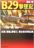 B29撃墜記―夜戦「屠龍」撃墜王樫出勇空戦記録