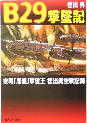 B29撃墜記