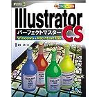 Illustrator CSパーフェクトマスター―Windows&Macintosh対応(CD-ROM付き)