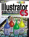 Illustrator CS�p�[�t�F�N�g�}�X�^�[�\Windows&Macintosh�Ή��iCD-ROM�t���j