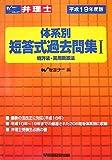 弁理士体系別短答式過去問集 平成19年度版 1 (2007)