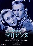 わが青春のマリアンヌ [DVD] 北野義則ヨーロッパ映画ソムリエのベスト1956年