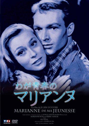 わが青春のマリアンヌ [DVD]