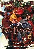 RPF レッドドラゴン 6 第六夜(上) 夢幻回廊 (星海社FICTIONS サ 1-7)