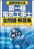 第一種電気工事士全問題・解答集〈2009年版〉 (LICENCE BOOKS)