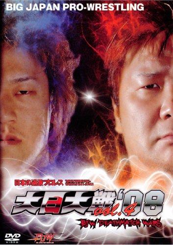 大日大戦'08 Vol.4 [DVD]