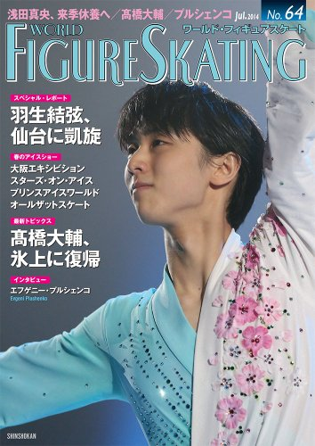 ワールド・フィギュアスケート 64
