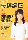 NHK 将棋講座 2010年 12月号 [雑誌]