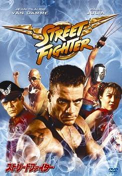 ストリートファイター SE [DVD]
