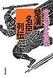 楚漢名臣列伝 (文春文庫)