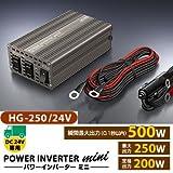セルスター(CELLSTAR) DC/ACインバーター HG-250/24V専用 HG-250/24V
