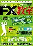 日本一カンタンなFXの教室: 毎月手堅く10万円を稼ぐ (アスペクトムック)