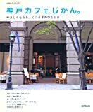神戸カフェじかん。―やさしくなれる、くつろぎのひととき (SEIBIDO MOOK)