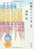 記憶のつくり方 (朝日文庫)