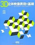 3D立体映像表現の基礎−基本原理から制作技術まで−