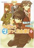 今日から (マ) のつく自由業! 第5巻 (あすかコミックスDX)